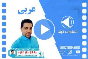 تدریس عربی استاد احمدی