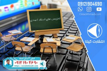 تدریس های استاد احمدی