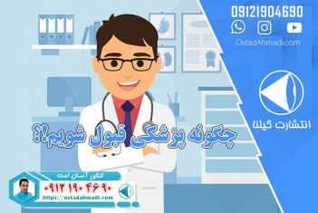 چگونه پزشکی قبول شویم؟