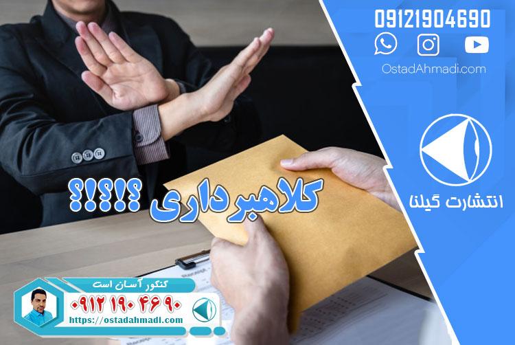 کلاهبرداری از استاد احمدی