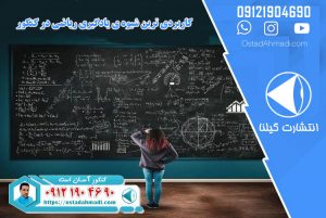 کاربردی ترین شیوه ی یادگیری ریاضی در کنکور