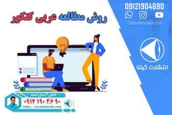 روش مطالعه عربی